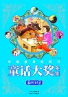 中国最具影响力童话大奖(蓝色月光卷)
