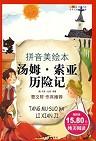 成长文库:世界儿童文学经典(拼音美绘本) 汤姆索亚历险记