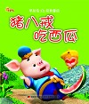 早起鸟3D经典童话———猪八戒吃西瓜