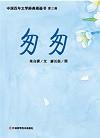中国文学百年经典 (第3辑) 匆匆