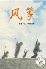 中国文学百年经典 (第3辑) 风筝