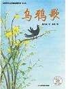 中国文学百年经典 (第4辑) 乌鸦歌