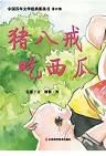 中国文学百年经典 (第4辑) 猪八戒吃西瓜