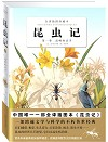 昆虫记 (第1卷) 高明的杀手