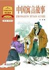 成长·悦读--中国寓言故事