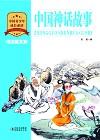 成长·悦读--中国神话故事
