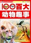 给孩子看的科普书-百大动物趣事